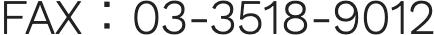 FAX:03-3518-9012